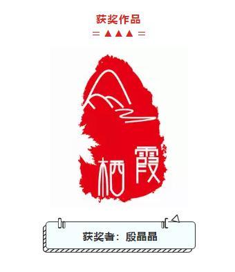 我院学生获南京栖霞旅游形象标识二等奖及一万元奖金